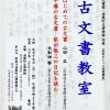 古文書教室のお知らせ(浦幌町立博物館)