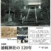 企画展「浦幌神社の120年」(浦幌町立博物館)