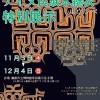 【釧路市立博物館】アイヌ民族木綿衣特別展示