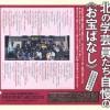 コラムリレー本発刊『北の学芸員 とっておきの《お宝ばなし》~北海道で残したいモノ、伝えたいコト』