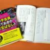 コラムが本に!『北の学芸員とっておきの《お宝ばなし》~北海道で残したいモノ、伝えたいコト』