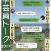 【釧路市立博物館】学芸員トークを開催します