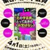 4/1にコラムリレー本出版記念トークショーが開催されます!