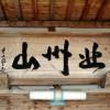 利尻を武陵桃源の理想郷の関所と感じた井上円了【コラムリレー第18回】