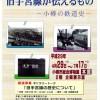 小樽市総合博物館 企画展「 旧手宮線が伝えるもの ~小樽の鉄道史~  」開催中です