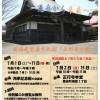 【厚岸町海事記念館】特別展「正行寺本堂展」および写真展開催中です