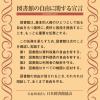 企画展「浦幌図書館の70年」のお知らせ(浦幌町立博物館)