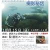 講演会「くしろの海の生き物撮影秘話」(10/15)【釧路市立博物館】