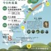 【阿寒湖】国際シンポジウム「マリモの発見命名者・川上瀧彌の業績と今日的意義」(10/8)
