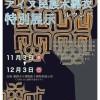 アイヌ民族木綿衣特別展示【釧路市立博物館】