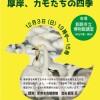カモ展関連講演会「厚岸、カモたちの四季」12月3日
