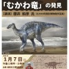 【釧路市立博物館】講演会「むかわ町穂別から「むかわ竜」の発見」(2018/1/7)
