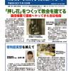 『浦幌町立博物館だより』2017年12月号のお知らせ