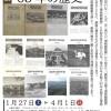企画展「釧路市立博物館館報65年の歴史」(1/27-4/1)【釧路市立博物館】
