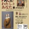 博物館講座「FACE/わたしとあなた展ができるまで」【浦幌町立博物館】
