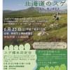 スゲ講演会・標本同定会(6/23)【釧路市立博物館】