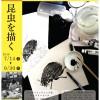 企画展 「田中眞理 生物細密画展〜昆虫を描く」【釧路市立博物館】