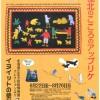 【道立釧路芸術館の特別展】「イヌイットの壁かけ展~北海道立北方民族博物館コレクションより」