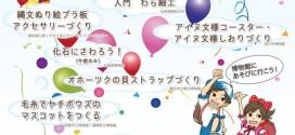 北のみゅぜふぇす2018を開催!【北海道博物館】