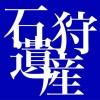 3/23「知ってる?石狩遺産 やってみる?遺産検定」【いしかり砂丘の風資料館・石狩遺産プロジェクトM】
