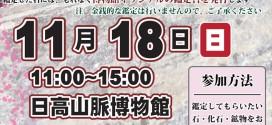 『石・鉱物・化石のお宝鑑定会2018』のご案内【日高山脈博物館】