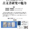若手学芸員2人から学ぶ古文書研究の魅力【浦幌町立博物館】