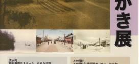 とかち むかしの絵はがき展の開催【帯広百年記念館】