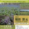 1/12 講演会 「漢方と植物(薬草)のお話」【釧路市立博物館】