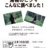 卒業論文大発表会2019「浦幌のヒグマこんなに調べました!」【浦幌町立博物館】