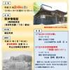 北海道立文書館・厚岸町海事記念館共催事業「古文書教室」のお知らせ