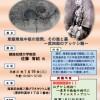 文化財歴史講演会「東蝦夷地の中枢の空間、その表と裏:武四郎のアッケシ観」のお知らせ【厚岸町海事記念館】