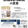 松浦武四郎展の世界【浦幌町立博物館】