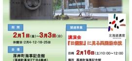 北海道遺産選定記念講演会「『日鑑記』に見る異国船来航」開催のお知らせ【厚岸町海事記念館】
