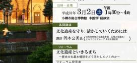 文化遺産フォーラム「文化遺産といきるまち」【小樽市総合博物館】
