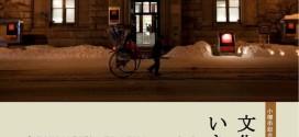 企画展「文化遺産と、いきるまち」【小樽市総合博物館】