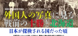 外国人の写真に見る戦前の十勝と北海道【浦幌町立博物館】
