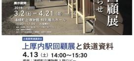企画展関連講演会「上厚内駅回顧展と鉄道資料」【浦幌町立博物館】