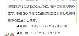 企画展「新着資料展」【帯広百年記念館】