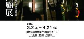 企画展「上厚内駅回顧展」【浦幌町立博物館】