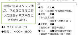学芸員のしごと:学芸活動報告会【帯広百年記念館】