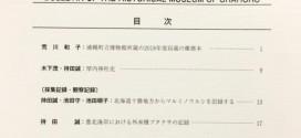 浦幌町立博物館紀要第19号