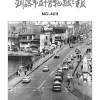 【釧路市立博物館】館報423号を発行しました