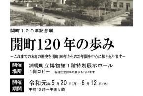 浦幌開町120年展【浦幌町立博物館】