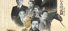 特別企画展「十勝開拓日記−史料が語る近代−」【帯広百年記念館】
