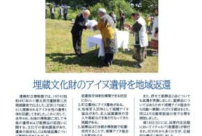浦幌町立博物館だより2019年9月号