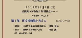 開館20年記念講座のお知らせ【浦幌町立博物館】