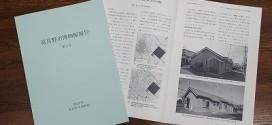 【富良野市博物館】館報第1号を発行しました。
