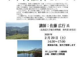 地球上で最も重要なイネ科植物を知ろう【浦幌町立博物館】