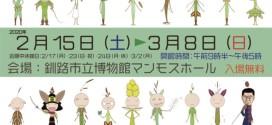 企画展「あなたの知らないスゲの世界 in 釧路」【釧路市立博物館】
