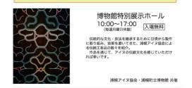 アイヌ伝統文化作品展【浦幌町立博物館】